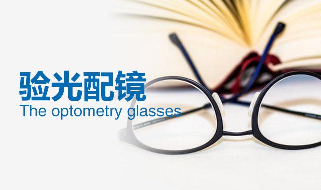 角膜塑形镜——有效的近视控制方式