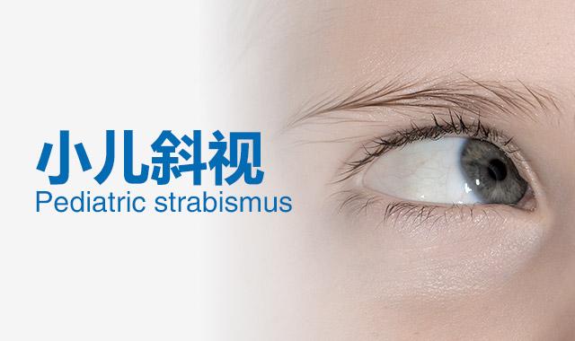 孩子斜视会对眼睛视力有影响吗